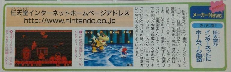 任天堂がインターネットにホームページ開設(ファミマガ1996年No.13 6月28日号より)
