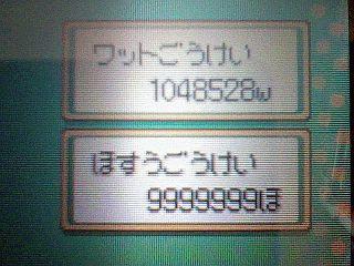 ワットごうけい 1048528w