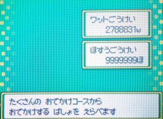 ワットごうけい 2788831w